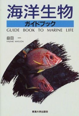 Guide Book to Marine Life [Japanese]