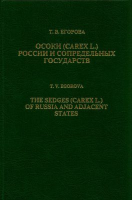 The Sedges (Carex L) of Russia and Adjacent States (Within the Limits of the Former USSR) [Russian]