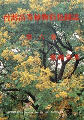 Coloured Illustrated Flora of Taiwan, Volume 6 [Chinese]