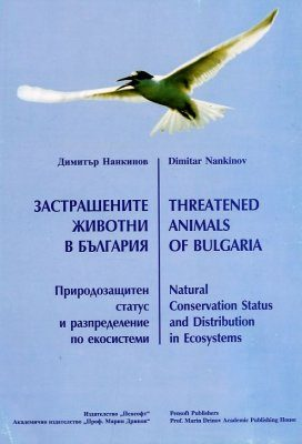 Threatened Animal Species of Bulgaria