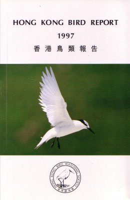 Hong Kong Bird Report 1997