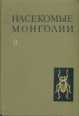 Insects of Mongolia, Volume 9 [Russian]