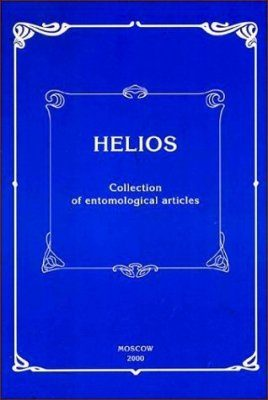 Helios, Volume 1: Collection of Entomological Articles