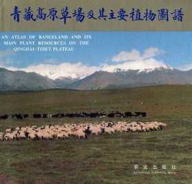 An Atlas of Rangeland and its Main Plant Resources on the Qinghai-Tibet Plateau - Qinghai Volume
