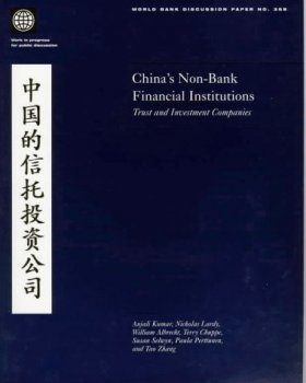 China's Non-Bank Financial Institutions: Trust and Investment Companies