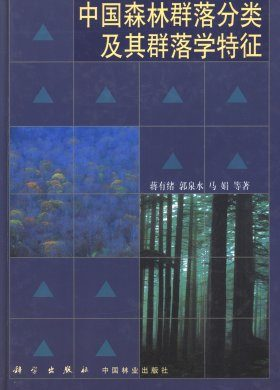 Classification and Characteristics of Forest-Type in China [Chinese]