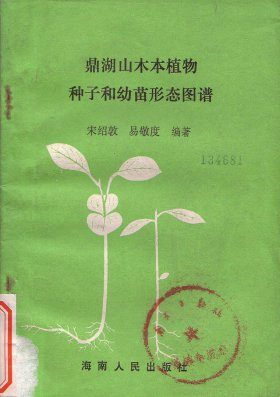 Illustration of Seeds and Seedlings of Woody Plants of Dinghushan (Guangdong Province) [Chinese]