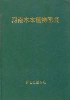 Atlas of Woody Plants in Henan [Chinese]