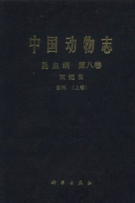 Fauna Sinica: Insecta, Volume 8: Diptera: Culcidae [Chinese]