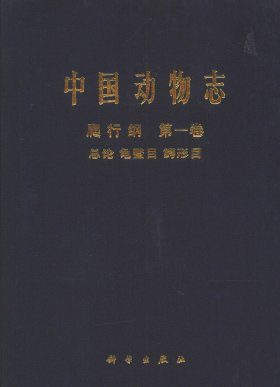 Fauna Sinica: Reptilia, Volume 1: General Accounts of Reptilia, Testudoformes and Crocodiliformes [Chinese]