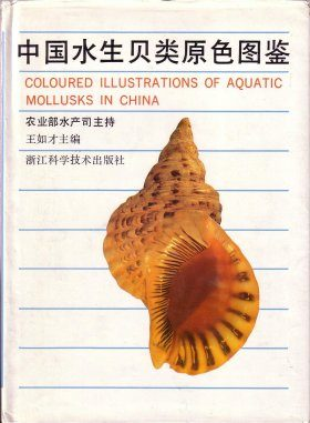 Coloured Illustrations of Aquatic Mollusks in China [Chinese]