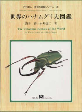 The Cetoniine Beetles of the World [Japanese]