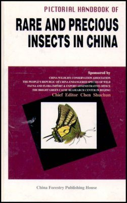 Pictorial Handbook of the Rare and Precious Insects in China