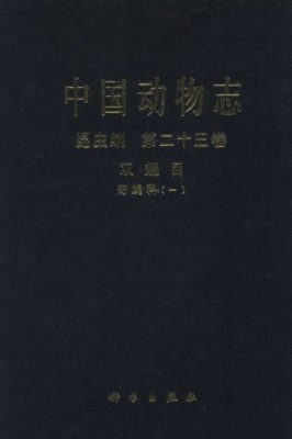 Fauna Sinica: Insecta, Volume 23: Diptera: Tachinidae (1) [Chinese]