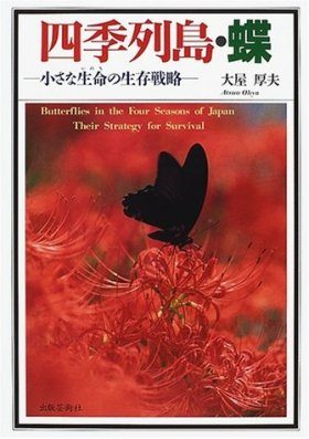 Butterflies in the Four Seasons of Japan: Their Strategy for Survival [Japanese]