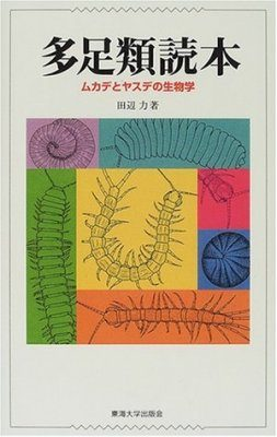 The Biology of Centipedes and Millipedes [Japanese]