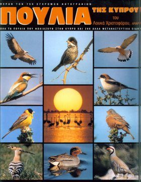 Birds of Cyprus [Greek]