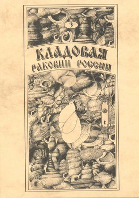 Treasure of Russian Shells, Volume 3: Succineidae