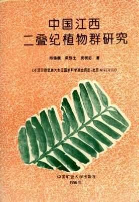 Research on the Permian Flora from Jiangxi Province, China [Chinese]