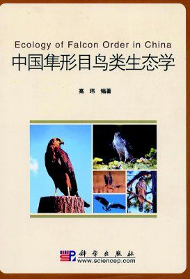 Ecology of Falcon Order in China [Chinese]