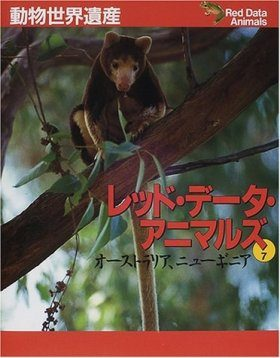 Red Data Animals, Volume 7: Australia, Papua New Guinea [Japanese]