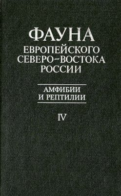 Fauna of the European North-East of Russia, Volume 4: Amphibians and Reptiles [Russian]