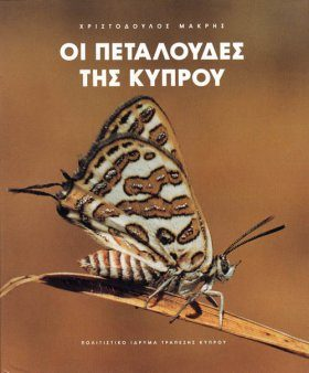 Butterflies of Cyprus [Greek]