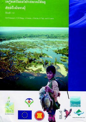 Asian Wetland Inventory [Khmer]