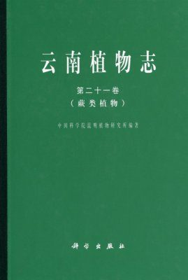 Flora Yunnanica, Volume 21: Pteridophyta [Chinese]