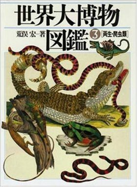Amphibia and Reptilia [Japanese]