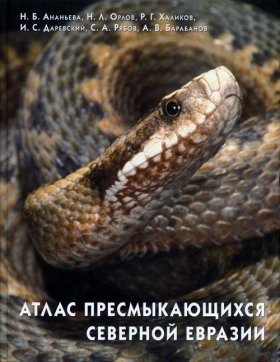Atlas Presmykayushchikhsya Severnoy Evrazii [Atlas of the Reptiles of Northern Eurasia]