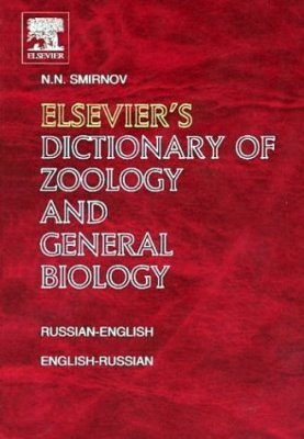 Elsevier's Dictionary of Zoology and General Biology: Russian-English And English-Russian