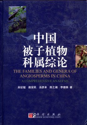 The Families and Genera of Angiosperms in China [Chinese]
