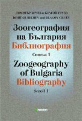 Zoogeography Of Bulgaria, Scroll 1