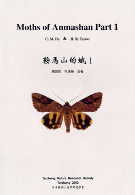 Moths of Anmashan, Part 1: Geometridae and Noctuidae [Chinese]