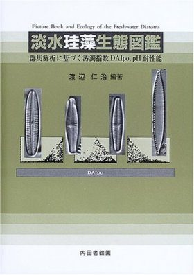 Picture Book and Ecology of the Freshwater Diatoms [Japanese]
