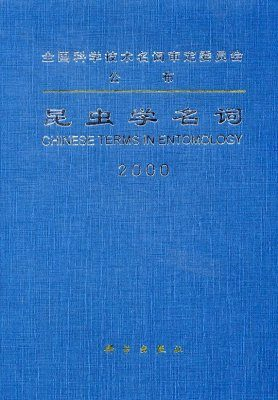Chinese Terms in Entomology