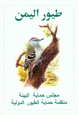Birds of Yemen [Arabic]