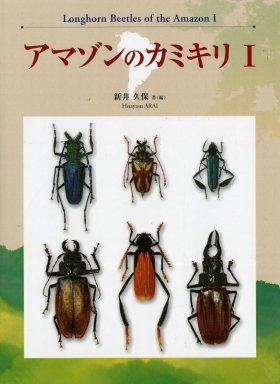 Longhorn Beetles of the Amazon, Volume 1 [Japanese]