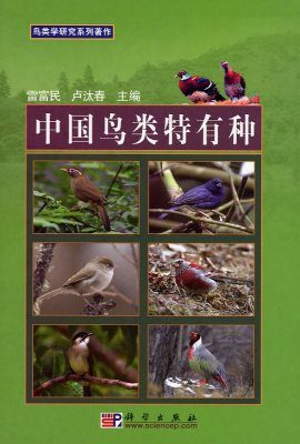 China Endemic Birds [Chinese]