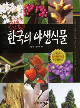 Ferns, Fern-Allies and Seed Bearing Plants of Korea [Korean]