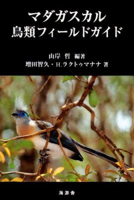 A Field Guide to the Birds of Madagascar [Japanese]