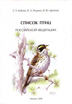 Spisok Ptits Rossiyskoy Federatsii [A List of the Birds of the Russian Federation]