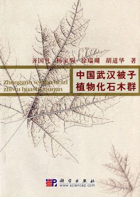 The Angiospermous Fossil Wood Flora in Wuhan, China [Chinese]