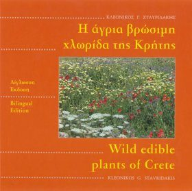 Wild Edible Plants of Crete