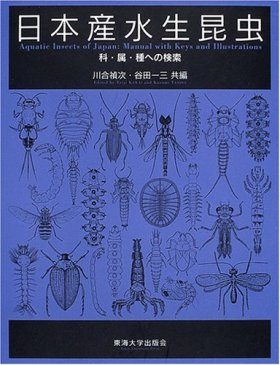 Aquatic Insects of Japan [Japanese]