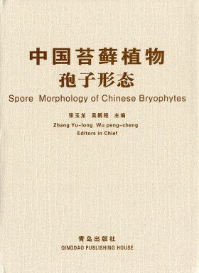 Spore Morphology of Chinese Bryophytes [Chinese]