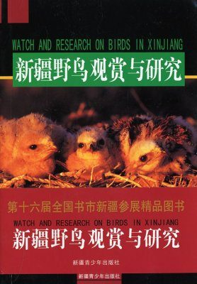Watch and Research on Birds in Xinjiang [Chinese]