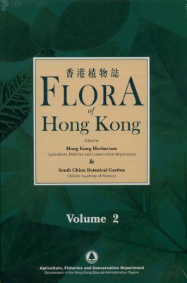 Flora of Hong Kong, Volume 2