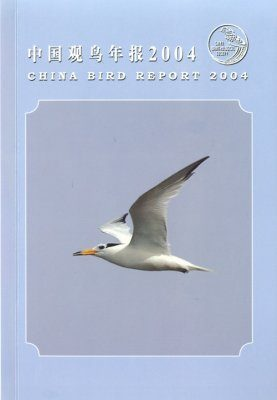 China Bird Report 2004